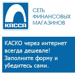 КАССА КАСКО - Страхование КАСКО Недорого - Москва